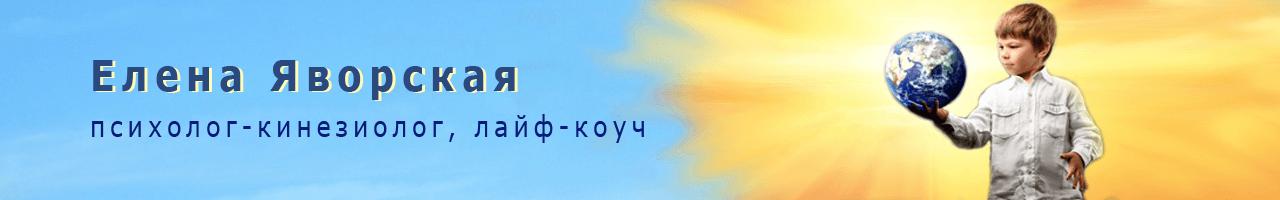 Елена Яворская:  психолог-кинезиолог, лайф-коуч