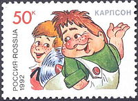 Russia_stamp_1992_No_18
